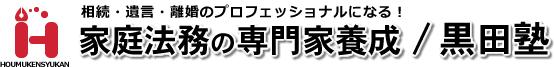 相続法務指導員/黒田塾